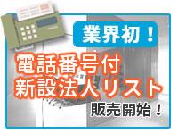 新設法人電話番号データ